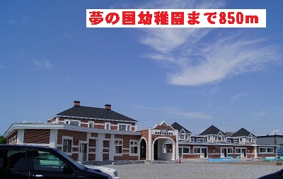 kindergarten ・ Nursery. Dream country Kindergarten (kindergarten ・ 850m to the nursery)
