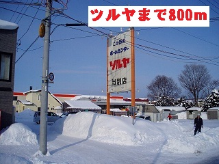 Home center. Tsuruya Tobetsu store up (home improvement) 800m
